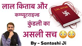 Lal Kitab | Deep Fraud |Computerised Horoscope | Printed Kundli Very False | Seer Ji Logic width=