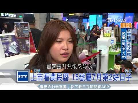 三大旗艦機開賣 挑選黃道吉日招好運|三立iNEWS - YouTube