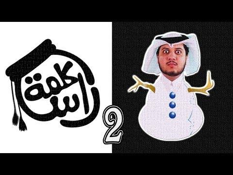كلمة راس | البرد في قطر 02 | Klmat Ras