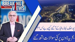Breaking Views With Malick   Discussion on Bahria Town Scam   6 Oct 2018   92NewsHD