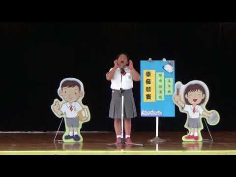 106年六年級組閩南語演說第一名