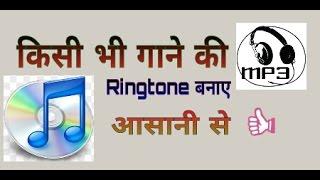 किसी भी गाने की रिंगटोन बनाएं make ringtone any mp3 song