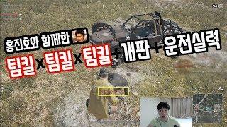 홍진호와 함께한 팀킬x팀킬x팀킬+개판+운전실력 (김기열 홍진호 도넛츠 이원구)