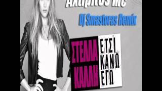 Stella Kalli Ft Axtipitos Mc - Etsi Kano Ego (Dj Smastoras Remix)