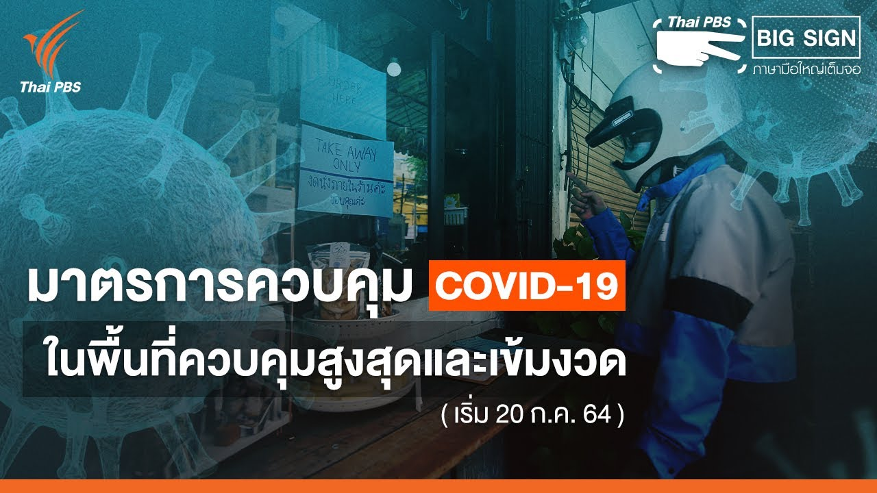 มาตรการควบคุม COVID-19 มีผล 20 ก.ค.64