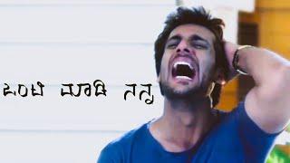 !! ಒಂಟಿ ಮಾಡಿ ನನ್ನ 😢💔 !! Kannada Sad Whatsapp status video | Rambo 2 kannada movie song