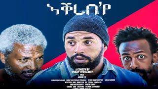 New Eritrean Comedy 2021 By ብጽንዓት ዮውሃንስ  - FILFL Entertainment