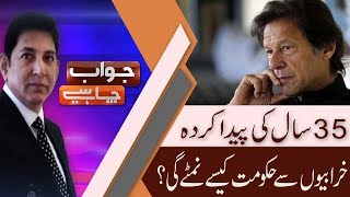 Jawab Chahye |Discussion on By-Election 2018 results | 16 Oct 2018 | 92NewsHD