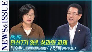 [뉴스&이슈] 김영록 전남도지사 / 민선7기 3년, 성과와 과제 - 전남도 (여수MBC 토크쇼) 다시보기