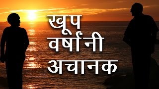 Khup Varshani Achanak   KAVAN Marathi Kavita 2016 Video width=