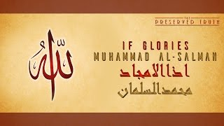 Nasheed - If Glories ¦ by Muhammad Al Salman ¦ The Preserved Truth