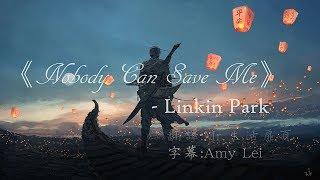《Nobody Can Save Me 沒有人救的了我》Linkin Park聯合公園中文字幕