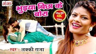 Lucky Raja का सबसे हिट गाना - भुइया बिछाके बोरा - Bhuiya Bichha Ke Bora Lucky Raja width=