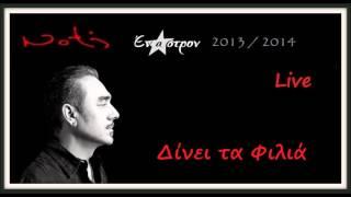 Notis Sfakianakis-Δίνει τα Φιλιά Live ('Εναστρον 2013/2014)