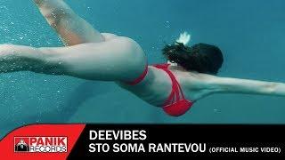 Deevibes - Στο σώμα ραντεβού | Sto soma rantevou - Official Music Video
