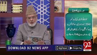 Nuskha | Bahary pan Ka Ilaj | Subh E Noor | 1 Dec 2018 | Headlines | 92NewsHD