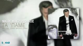 Νίκος Μακρόπουλος - Τα 'παμε - Official Audio Release