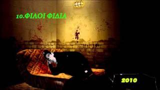 Filoi fidia - Φιλοι φιδια