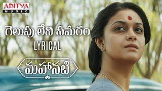 Gelupuleni Samaram Lyrical, Mahanati Songs, Keerthy Suresh, Dulquer Salmaan, Nag Ashwin
