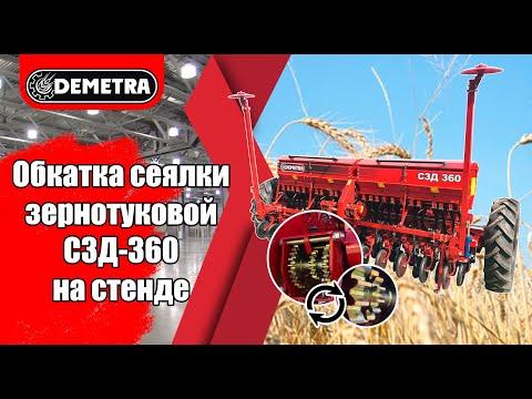 Demetra СЗД base