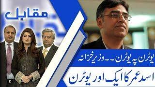Muqabil   SHC grants protective bail to ex-minister Jam Khan Shoro   18 Oct 2018   92NewsHD