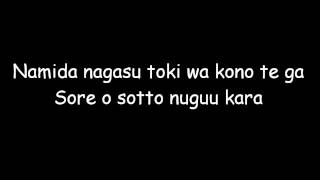 Fairy Tail Opening 12 Lyrics