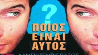 Pios ine aftos Lampis Livieratos / Ποιος είναι αυτός Λάμπης Λιβιεράτος
