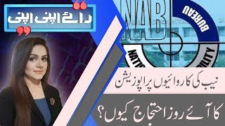 Raey Apni Apni | PML-N urges political parties to change NAB law | 10 Nov 2018 | 92NewsHD