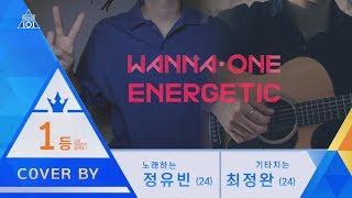 Wanna One (워너원) - 에너제틱 (Energetic) cover by 유빈 X 정완