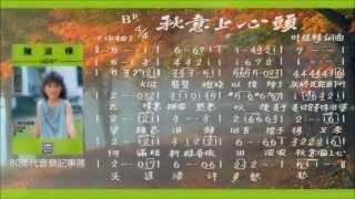 陳淑樺 - 秋意上心頭【歌譜版】