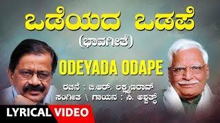 Odeyada Odape Song with Lyrics | C Ashwath | B R Lakshman Rao | Kannada Bhavageethe width=