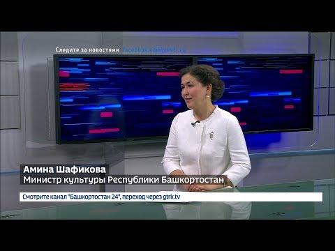 «Вести.Интервью» с министром культуры РБ Аминой Шафиковой