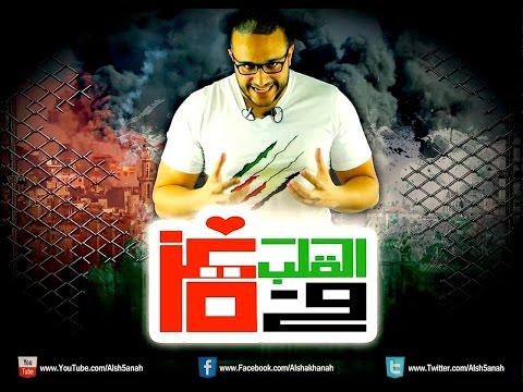 ألش خانة | القلب في غزة (معدل)