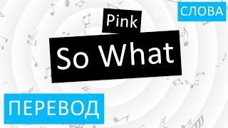 Pink - So What Перевод песни На русском Текст Слова
