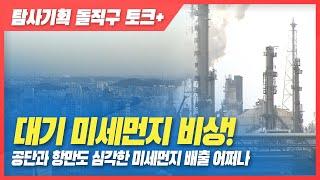 [탐사기획 돌직구 토크+] 미세먼지 비상, 울산 대책은? 다시보기