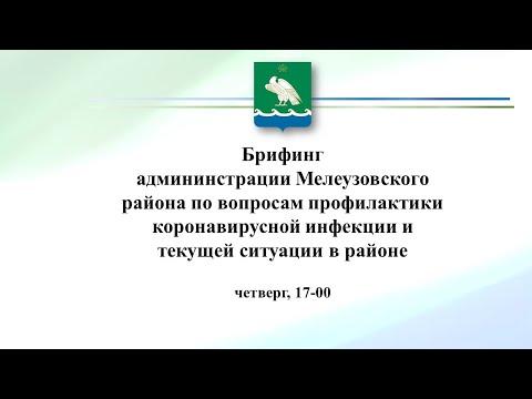 Брифинг Администрации Мелеузовского района по вопросам профилактики коронавирусной инфекции и текущей ситуации в районе