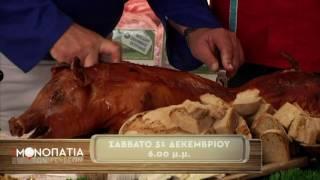 Στα Μονοπάτια των Γεύσεων - Πρωτοχρονιάτικο Ρεβεγιόν στην αγορά κρεάτων Λούτας, Ζάκυνθος