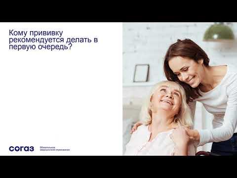 Согаз-Мед о вакцине COVID-19