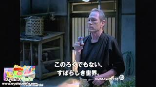 BOSS Coffee Commercial from Japan feat. Tommy Lee Jones
