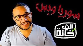 ألش خانة | سوريا وبس