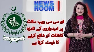 News Room | ECP decides to publish candidates' nomination papers on website | 20 June 2018