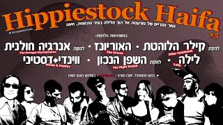 "The Orions - ""Lambada"" - Live Performance - Hippiestock Haifa - האוריונז"
