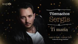 Τηλέμαχος Σέργης - Τι μάτια | Tilemachos Sergis - Ti matia | Promo 2017