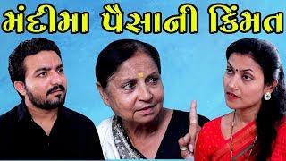 મંદી માં પૈસાની કિંમત || Mandi Ma Paisa Ni Kimmat || Ame Gujarati Short Film