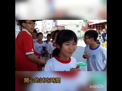 107.3.21旗山國小古蹟踏查 - YouTube