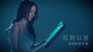 "HANA菊梓喬 - 回到以前 (劇集 ""棟仁的時光"" 片尾曲) Official MV"