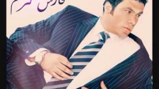Fares Karam - Al Akhras فارس كرم - الأخرس