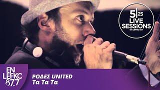 5|25 Live Sessions - Ρόδες United - Τα Τα Τα