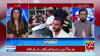 Will Nawaz Sharif and Mary Nawaz be arrested as Capt Safdar? | 8 July 2018 | 92NewsHD