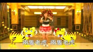 傳唱客謠-兩隻老虎-新北市政府客家事務局